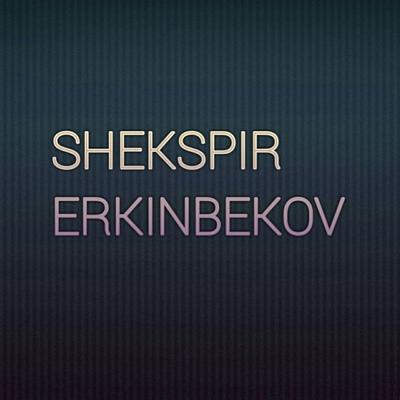 Серикбек Еркинбеков