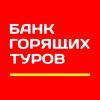 Банк Горящих Туров Томск