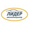 «Лидер» Автосервис Калининград кузовной ремонт