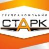Производство натяжных потолков Компания  СТАРК