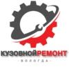 Кузовной ремонт Вологда | Покраска авто