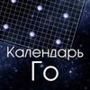 Календарь Го. Игра Го (бадук, вейчи) в СПб