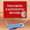 Трансферы из Владимира в аэропорты Москвы (Шерем