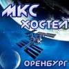 МКС-Хостел Оренбург
