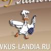 ВкусЛандия.ру - кулинарный сайт