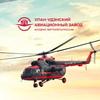 АО Улан-Удэнский авиационный завод