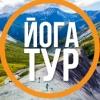 Йога в горах России