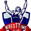 Борцовский Клуб Wrest Time