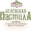 БЕЛЕВСКИЕ СЛАДОСТИ в Екатеринбурге