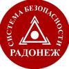 Радонеж Агентство Безопасности г.Сергиев Посад
