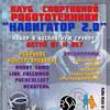 "Клуб спортивной робототехники ""Навигатор 2.0."""