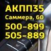 Акпп35 ВОЛОГДА 500-899,505889