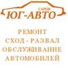 «ЮГ-АВТО» Автосервис в Сарове