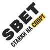 Прогнозы и ставки на спорт от Sbet.guru