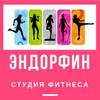 """Студия фитнеса """"Эндорфин"""" Солигорск"""