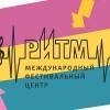 """Международный фестивальный центр """"РИТМ"""""""