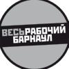 Работа Барнаул (вакансии, резюме)