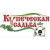 """Бани """"Купеческая Усадьба"""" Красноярск"""