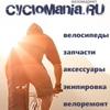 Веломаркет CycloMania - акции, скидки, новости!