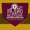 Радиоведущие.ру
