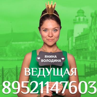 Янина Володина, Калининград