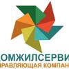 """Управляющая компания """"ДОМЖИЛСЕРВИС"""""""