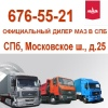 Продажа самосвалов и спецтехники МАЗ в СПБ