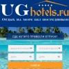 Выбери отель на  UgHotels.ru или добавь свой!