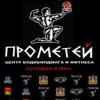 """""""ПРОМЕТЕЙ"""" Центр Бодибилдинга и Фитнеса"""