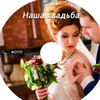Фотограф свадебный 2021