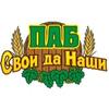 "Паб ""Свои да Наши"", ул. Калиновская 42"
