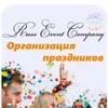 Организация праздников   Раменское, Москва и МО