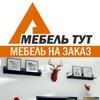 А мебель тут - мебель на заказ в г. Московский