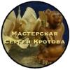 Мастерская Сергея Кротова, Нягань.