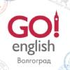 Go! English | Волгоград. Курсы английского языка