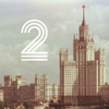 Фестиваль «ВОЛНА-2»