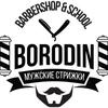 Барбершоп Borodin | Школа барберов | Саратов