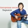 Авторская песня в Харькове