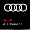 Audi в Вологде | Ауди в Вологде