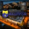 Торгово-промышленное предприятие Машпром