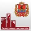 Департамент имущественных и земельных отношений