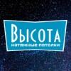 Высота. Натяжные потолки в Архангельске.