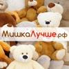 Плюшевые медведи, мишки, мягкие игрушки Вологда