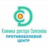 Клиника доктора Селезнёва   Саратов
