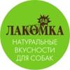 Вкусности для собак ЛакомкаГав   Доставка по РФ
