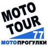 MotoTour 77 Мотопрогулки - Экскурсии | МотоТакси