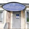 Союз Усть-Лабинская торгово-промышленная палата