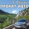 АРЕНДА/ПРОКАТ - АВТО В СИМФЕРОПОЛЕ И КРЫМУ!