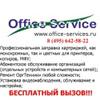 """ООО """"Офис Сервис"""""""