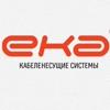 EKA Group - Кабельные лотки ЕКА от Завода